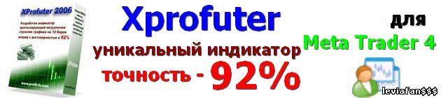 Xprofuter forex